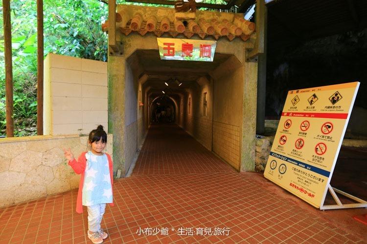 日本 沖繩 南部 玉泉洞鐘乳石洞裡的和嘆咖啡-5
