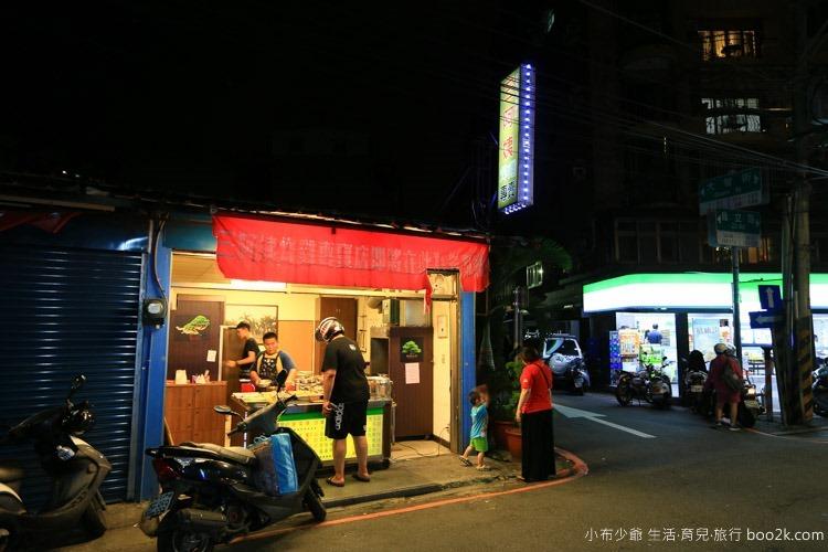 三阿姨鹽酥雞 (2 - 21)