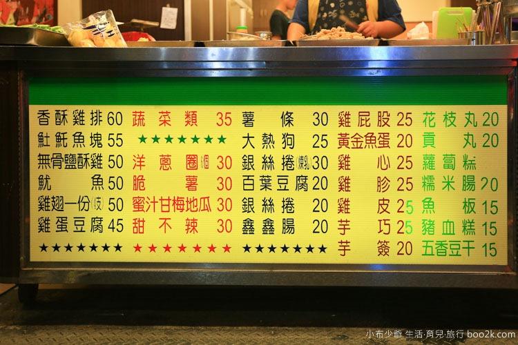 三阿姨鹽酥雞 (8 - 21)