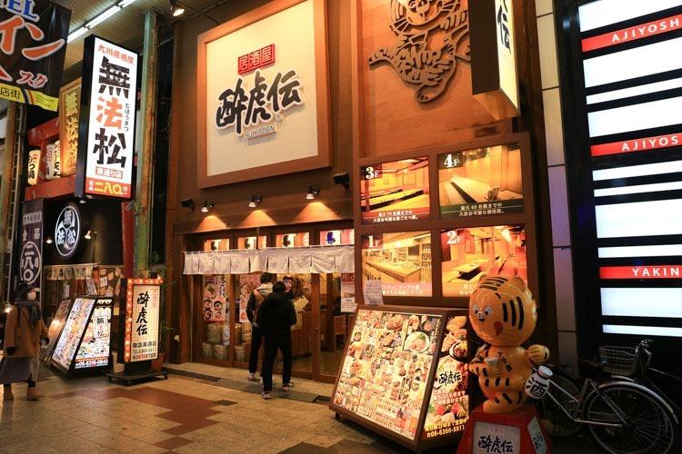 大阪梅田美食街 鳥貴族 (11 - 38)