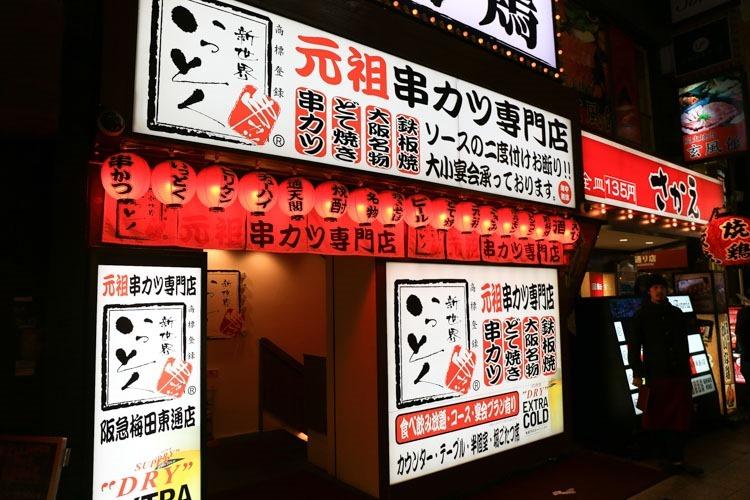 大阪梅田美食街 鳥貴族 (8 - 38)