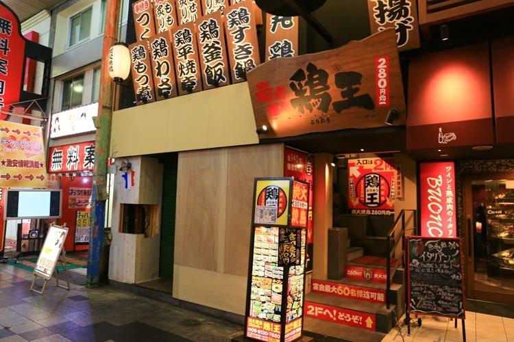 大阪梅田美食街 鳥貴族 (9 - 38)