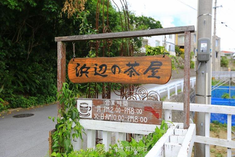 日本沖繩浜辺の茶屋景觀咖啡廳-3